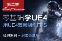 零基础学UE4第二季:用UE4蓝图制作FPS