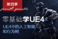 零基础学UE4第四季: UE4中的人工智能和行为树