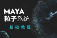 Maya粒子系统基础教程
