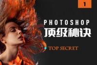 Photoshop图像处理顶级秘诀 第一辑