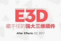 AE插件E3D基础入门全功能中文教程