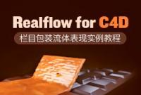 Realflow for C4D流体插件应用实例教程详解