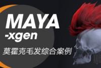 Maya xgen毛发系统案例实战全析教程