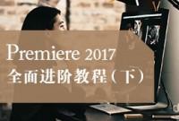 Premiere Pro CC2017全面进阶教程(下)