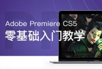 Adobe Premiere CS5基础教程