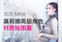 3ds Max莫莉娜高级角色材质贴图篇