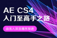 AE CS4入门至高手之路