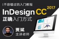 InDesign CC 2017专业排版零基础入门教程