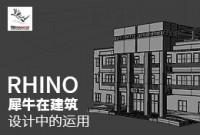 Rhino 犀牛在建筑设计中的运用