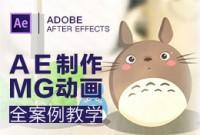 AE制作MG动画全案例教学