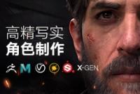 高级影视角色《流浪骑士》全流程制作中文教程