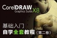 CorelDRAW X8基础入门自学教程(2):基础操作篇