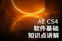 After Effects CS4软件基础知识点讲解