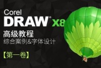 CorelDRAW从入门到精通完全自学(1)