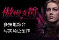 高级影视肖像《傲慢女爵》全流程制作中文教程【实时答疑|2K超清】