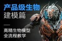 产品级影视生物《异星榴弹兵》高精模型创建攻略-建模篇