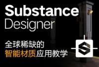 Substance系列应用《智能材质模板》完整案例教学-SD篇【正版|中字】