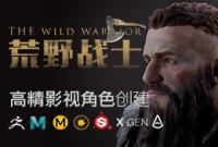 高精影视全身角色《荒野战士》完整创建教程【中文教程】