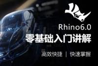 建模师之路―Rhino6.0 零基础入门讲解教学