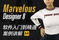 Marvelous Designer8软件入门到精通案例讲解教学【实时答疑】
