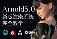 新版Arnold5.0 for maya―渲染系统完全教学【灯光材质应用+典型案例讲解】