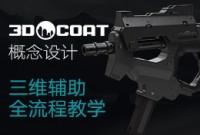 3dcoat概念设计三维辅助全流程教学【进阶技术】