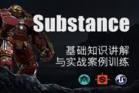 Substance Designer 2018―基础知识讲解与实战案例训练