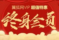 翼狐网永久VIP,超值特惠【限时活动】