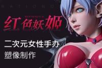 《红色妖姬》—二次元女性手办塑像制作全流程教学【进阶技术】