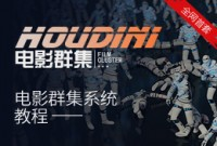 MPC群集技术总监亲授—Houdini电影群集动画系统教学