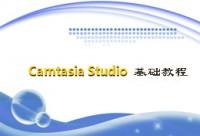 Camtasia Studio 视频录制基础教程