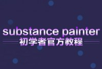 substance painter从入门到精通全面学习教程