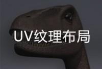 Maya2014中UV纹理布局教程(中文字幕)