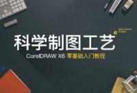 CorelDRAW零基础入门教程
