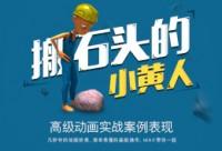 高级动画实战案例表现-搬石头的小黄人