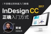 indesign cc2017专业排版零基础入门教程 · 第一卷