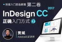 indesign cc2017专业排版零基础入门教程 · 第二卷