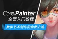 Corel Painter 11全面入门教程
