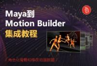 Maya到Motion Builder集成教程
