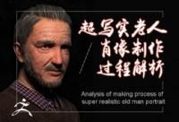 超寫實老人肖像制作全過程解析