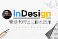 Indesign cc2017高效排版致胜宝典脚本篇