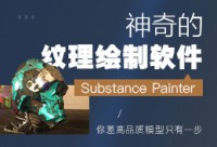 Substance painter次世代模型高级贴图纹理绘制教程