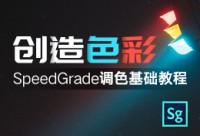 SpeedGrade调色软件全面入门教程