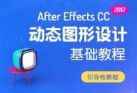 After Effects CC 2017制作简单MG动画教程(持续更新中)