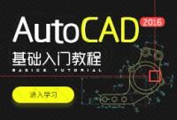 AutoCAD 2016基础入门教程