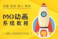 MG动画从入门到精通系统教程(持续更新中)