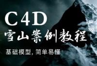 C4D雪山建模实例教程