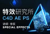C4D+AE特效制作实例教学