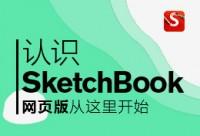 sketchbook網頁版簡單教程