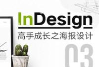 InDesign cs6高手成长之设计制作海报